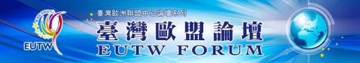 2016 EUTW FORUM III (Chinese Forum)